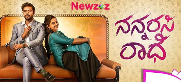 Nannarasi Radhe Cast