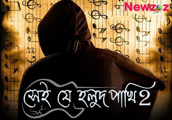 Shei Je Holud Pakhi Season 2 First Look