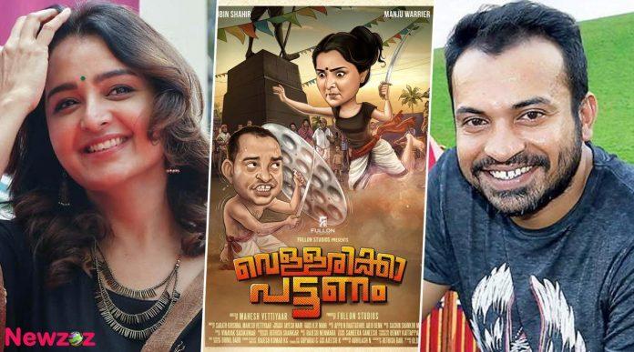 Vellarikka Pattanam Movie