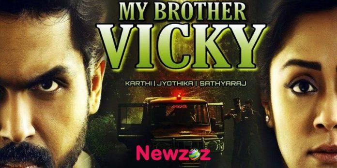My Brother Vicky